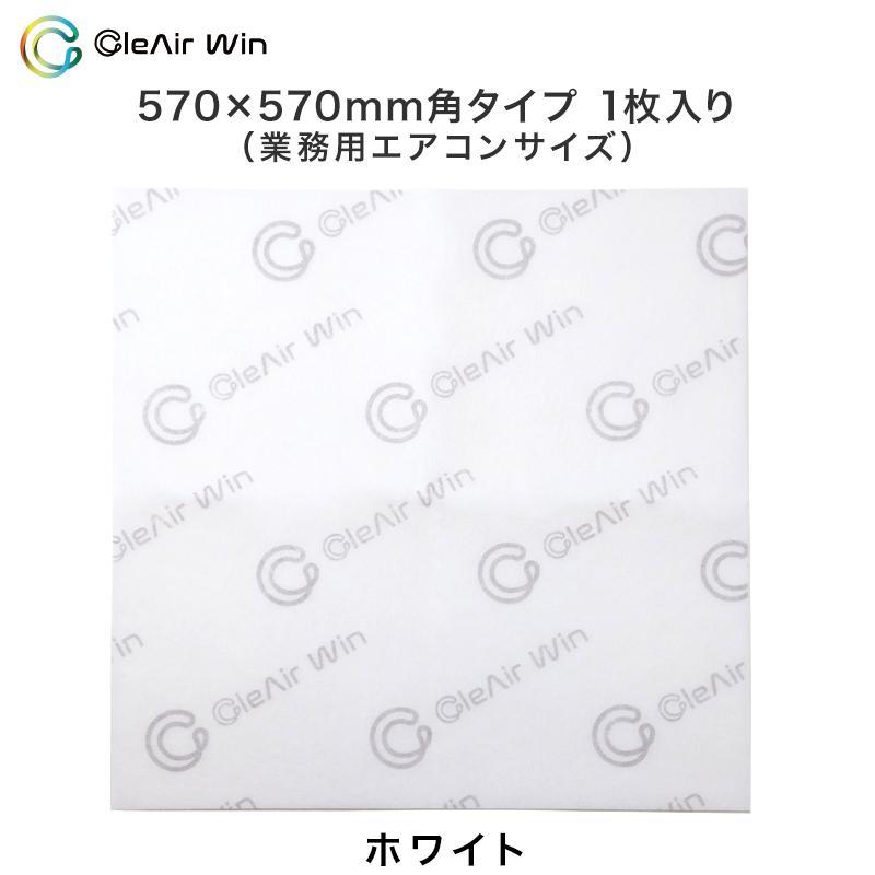 CleAirWin エアコンフィルター業務用 570×570mm (クレアウィン クレアウイン 菌滅 抗菌 抗ウイルス 空気清浄 除菌空調 マスクに匹敵) (送料無料) (取寄せ)|schoolog|08