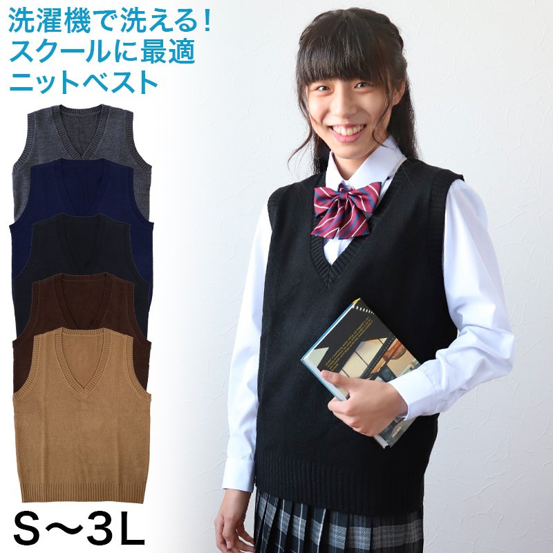 スクールベスト 女子 ニット ベスト Vネック 学生 レディース S〜3L (制服ベスト 高校生 中学生 紺 ベージュ グレー 無地 セーター 大きいサイズ S M L LL 3L) schoolog