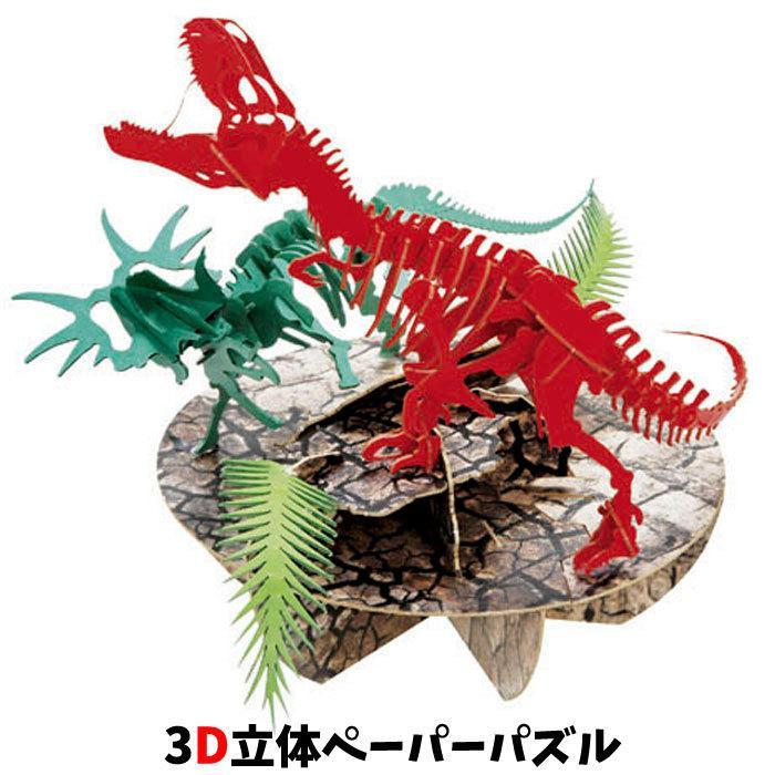 ウラノ 超激得SALE ペーパークラフト 戦う恐竜シリーズ ティラノサウルスVSスティラコサウルス Tyrannosaurus 新作多数 専用台座付 Styracosaurus vs