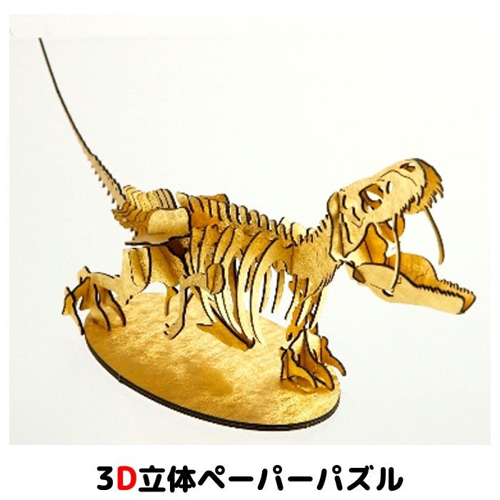ペーパークラフト 恐竜 予約販売 ティラノサウルスC ゴールド 夏休み工作キットにも使える精巧な3Dペーパーパズル 日本
