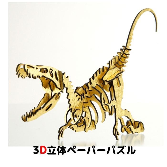 驚きの価格が実現 ペーパークラフト 恐竜 ヴェロキラプトル モデル着用&注目アイテム 夏休み工作キットにも使える精巧な3Dペーパーパズル ゴールド