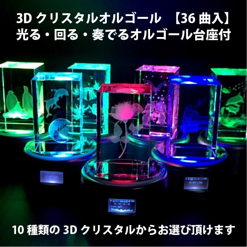 名入れ対応 選べる 3Dクリスタル 36曲入光る回るオルゴール台座付 価格交渉OK送料無料 誕生日 還暦 お祝い ホワイトデー 記念日 プレゼント ギフト 祝日 母の日 クリスマス