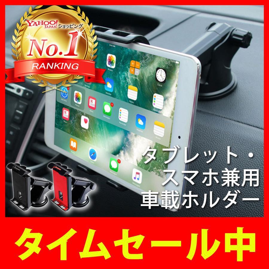 タブレット 車載ホルダー スマホホルダー 車 SALE開催中 特価品コーナー☆ iphone android 車載 iPad