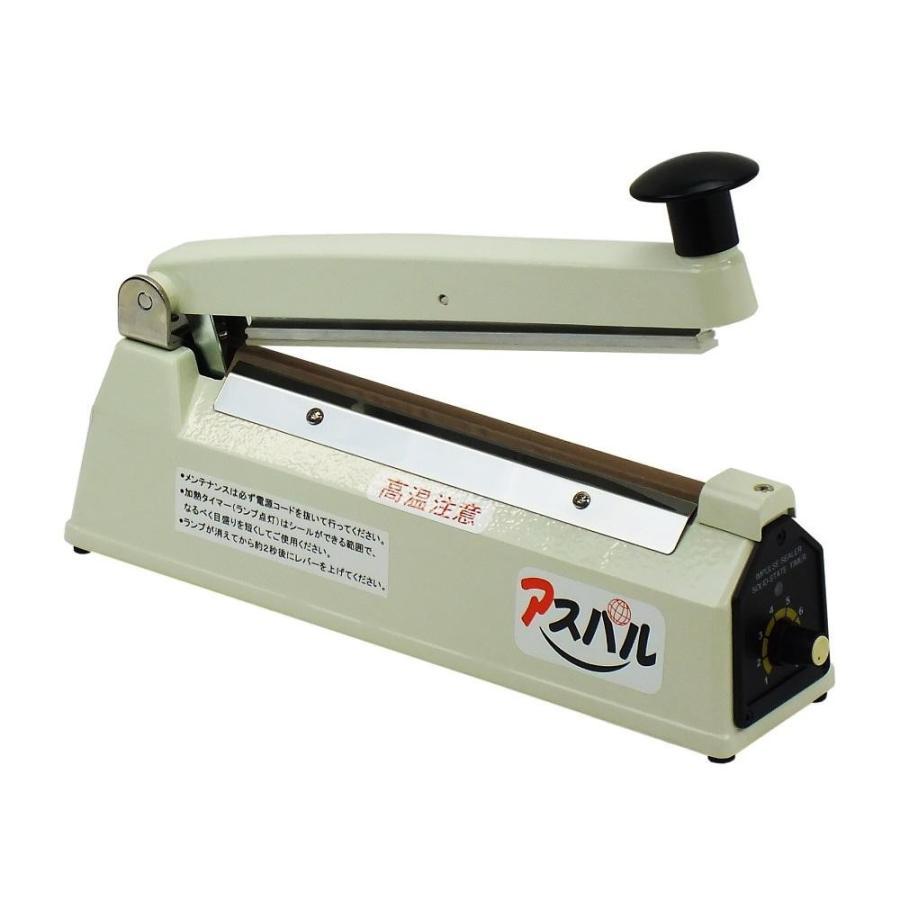 アスパル 卓上シーラー CS-205/軽量のため持ち運びに便利。/調理・キッチン家電
