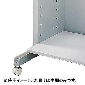 サンワサプライ 中棚(D500) 中棚(D500) EN-1305N/W(幅)1300mmのeデスク中棚。/オフィス収納