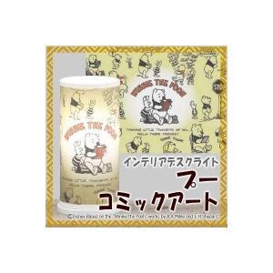 ディズニー インテリアデスクライト プー コミックアート/照明