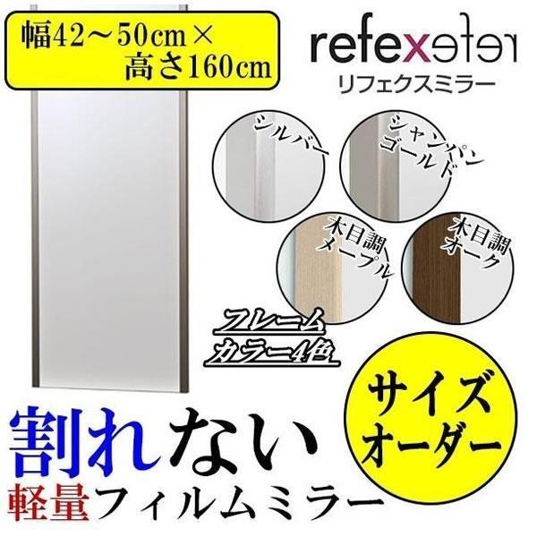 REFEX(リフェクス) 割れない軽量フィルムミラー サイズオーダー (幅42〜50cm×高さ160cm)/その他インテリア