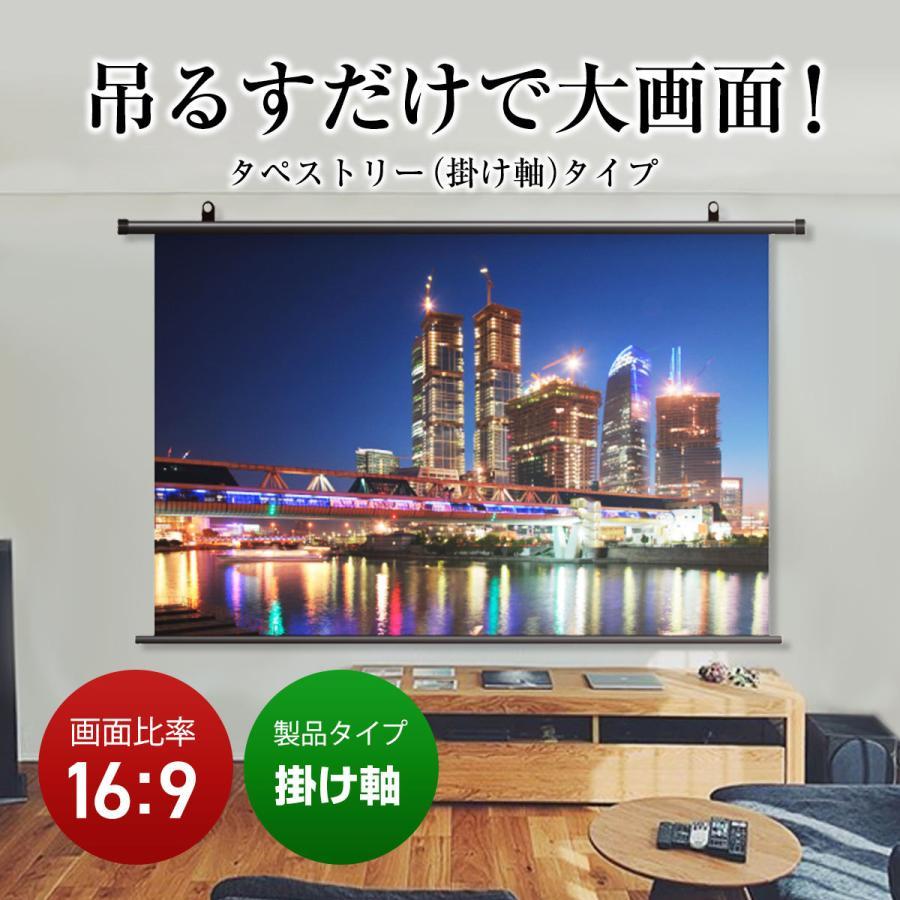 プロジェクタースクリーン タペストリー(掛け軸)スクリーン 150インチ(16:9) スタンダードマット BTP3330WSD|screen-theaterhouse|02