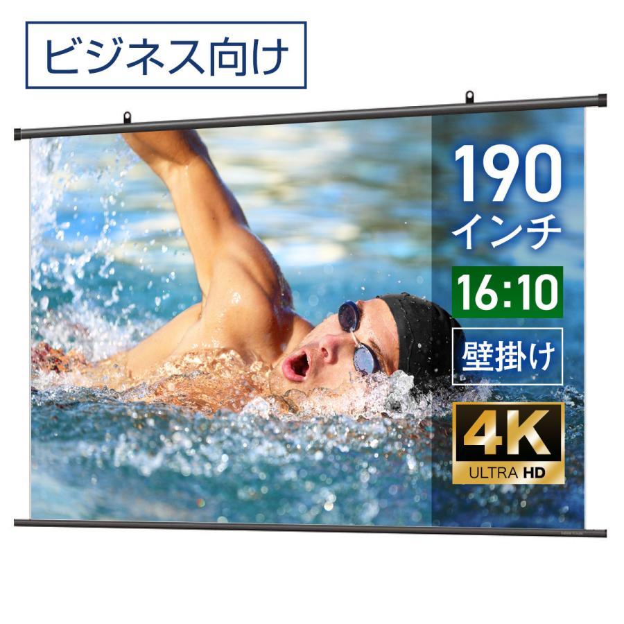 プロジェクタースクリーン タペストリー(掛け軸)スクリーン 190インチ(16:10) BTP4092XEH screen-theaterhouse