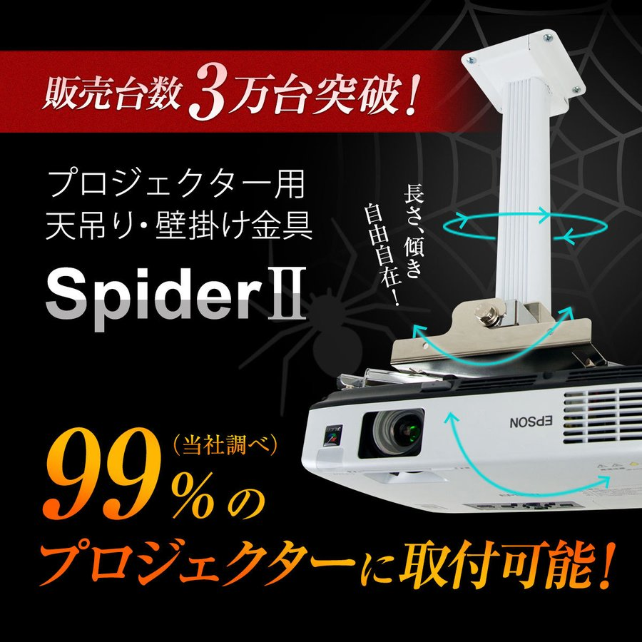 プロジェクター壁付け・天吊り金具「スパイダー2(ブラック)」 screen-theaterhouse 02