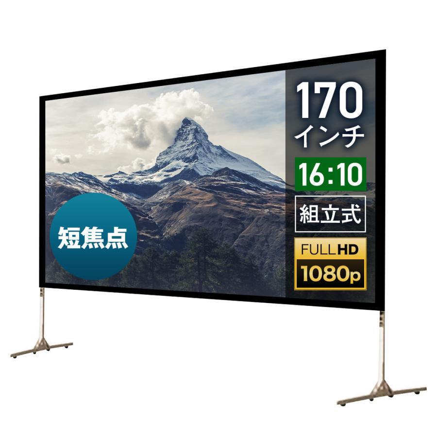 プロジェクタースクリーン モバイル組み立てスクリーン170インチ(16:10) プロジェクタースクリーン。MFS3660XFM|screen-theaterhouse