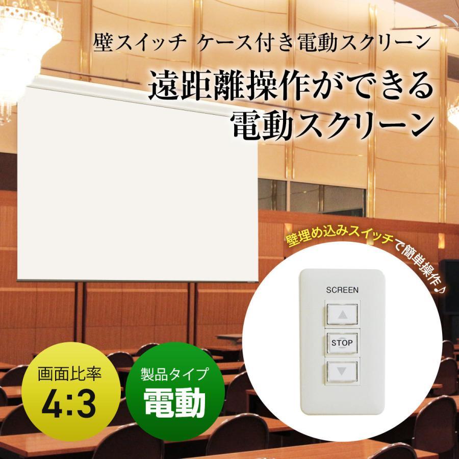 プロジェクタースクリーン 壁スイッチ ケース付き電動タイプ 140インチ(4:3) マスクフリ WCK2846FEH-H2500|screen-theaterhouse|02