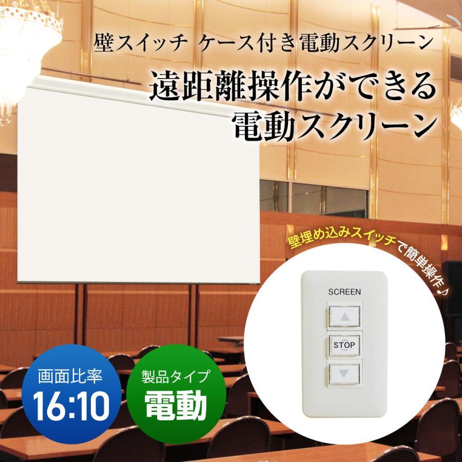 プロジェクタースクリーン 壁スイッチ ケース付き電動タイプ 160.インチ(16:10) マスクフリ WCK3446FEH-H2500|screen-theaterhouse|02