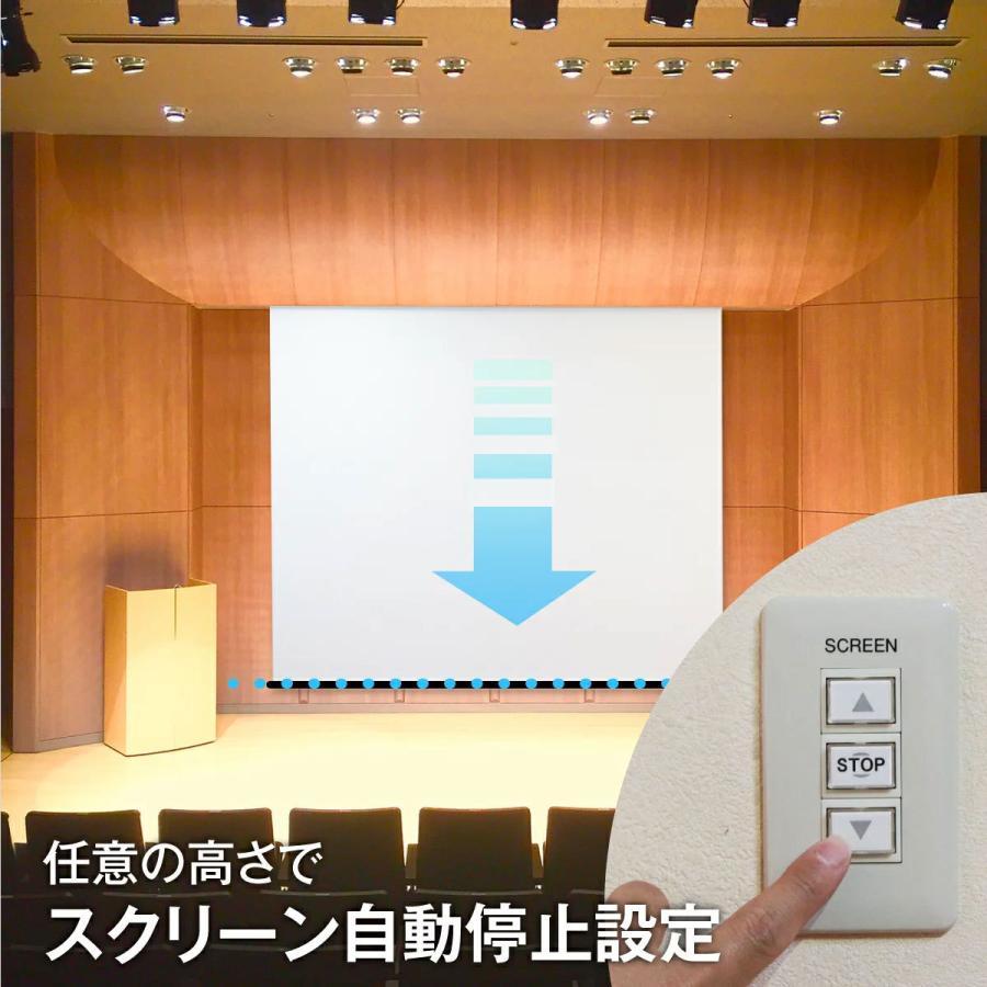 プロジェクタースクリーン 壁スイッチ ケース付き電動タイプ 170インチ(4:3) マスクフリ WCK3455FEH-H3000|screen-theaterhouse|06