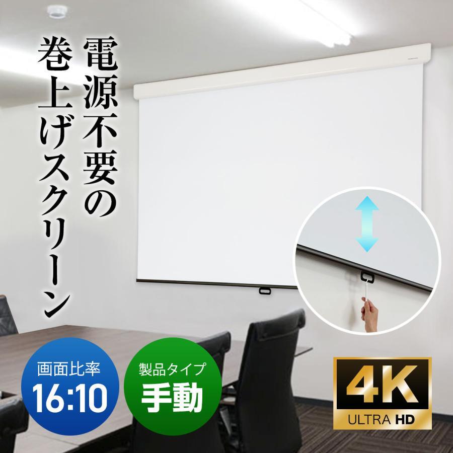 プロジェクタースクリーン スプリングスクリーン ケースあり 100インチ(16:10) マスクフリー WCS2154FEH|screen-theaterhouse|02