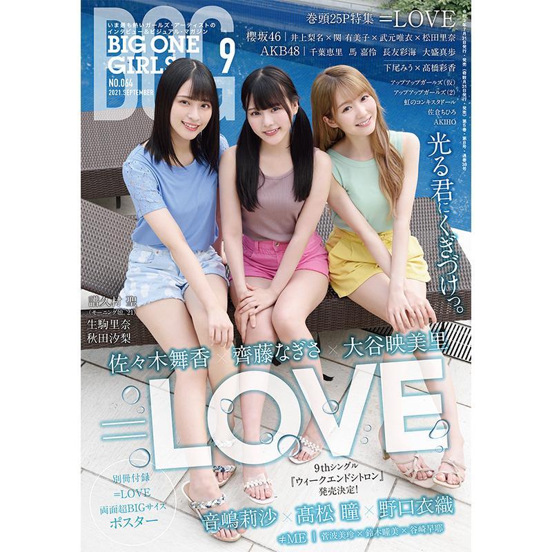 BIG ONE 特価品コーナー☆ GIRLS 2021年9月号 NO.064 大谷映美里 齊藤なぎさ 表紙 付録:=LOVE 送料0円 佐々木舞香