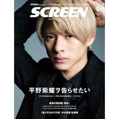 SCREEN スクリーン 『4年保証』 1年保証 2021年9月号 表紙:平野紫耀