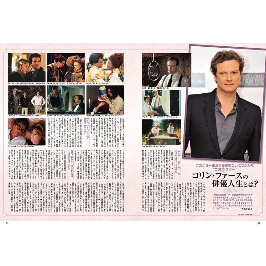 》スクリーンアーカイブズ コリン・ファース 復刻号 【通常版】 screenstore 03