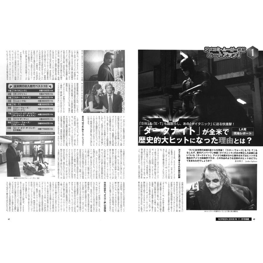 スクリーンアーカイブズ クリストファー・ノーラン 復刻号|screenstore|04