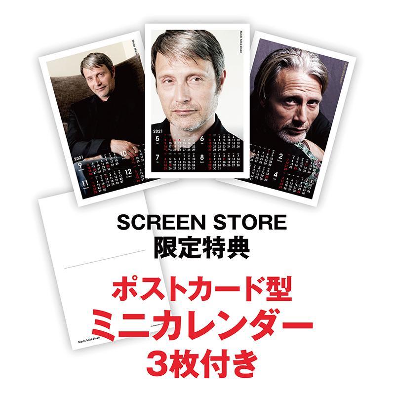 SCREEN collections カレンダー 2021 マッツ・ミケルセン 【購入特典:ミニカレンダー付き】 《入荷済み》|screenstore|06