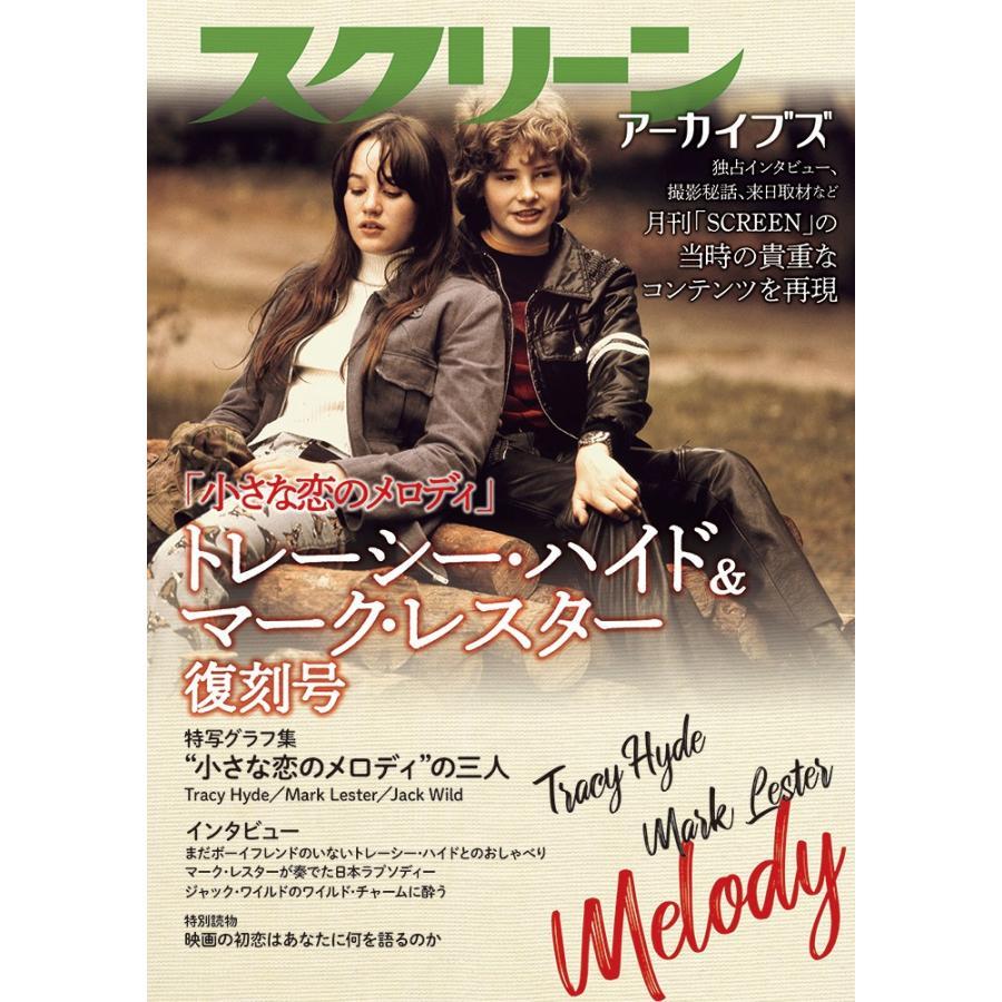 スクリーンアーカイブズ 「小さな恋のメロディ」 トレーシー・ハイド & マーク・レスター 復刻号|screenstore