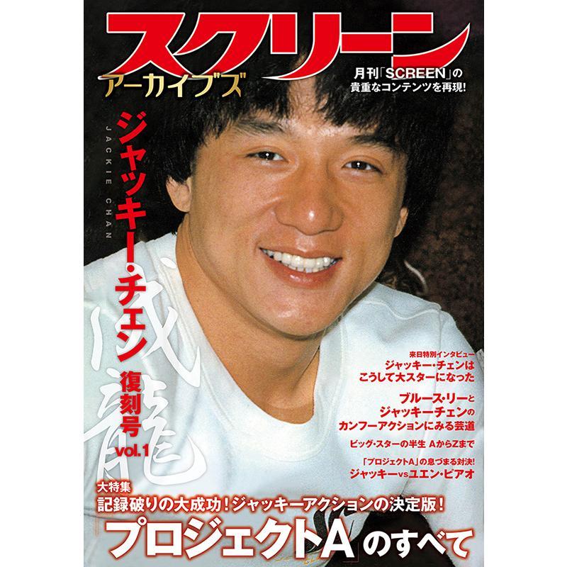 【再入荷】スクリーンアーカイブズ ジャッキー・チェン 復刻号 vol.1|screenstore