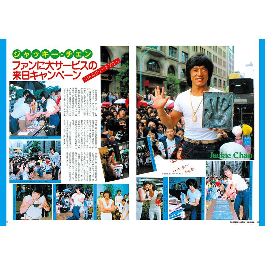 【再入荷】スクリーンアーカイブズ ジャッキー・チェン 復刻号 vol.1|screenstore|02