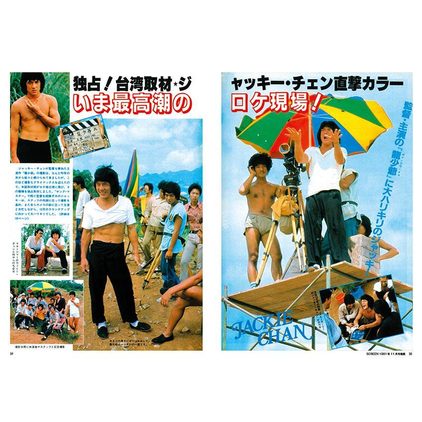 【再入荷】スクリーンアーカイブズ ジャッキー・チェン 復刻号 vol.1|screenstore|03