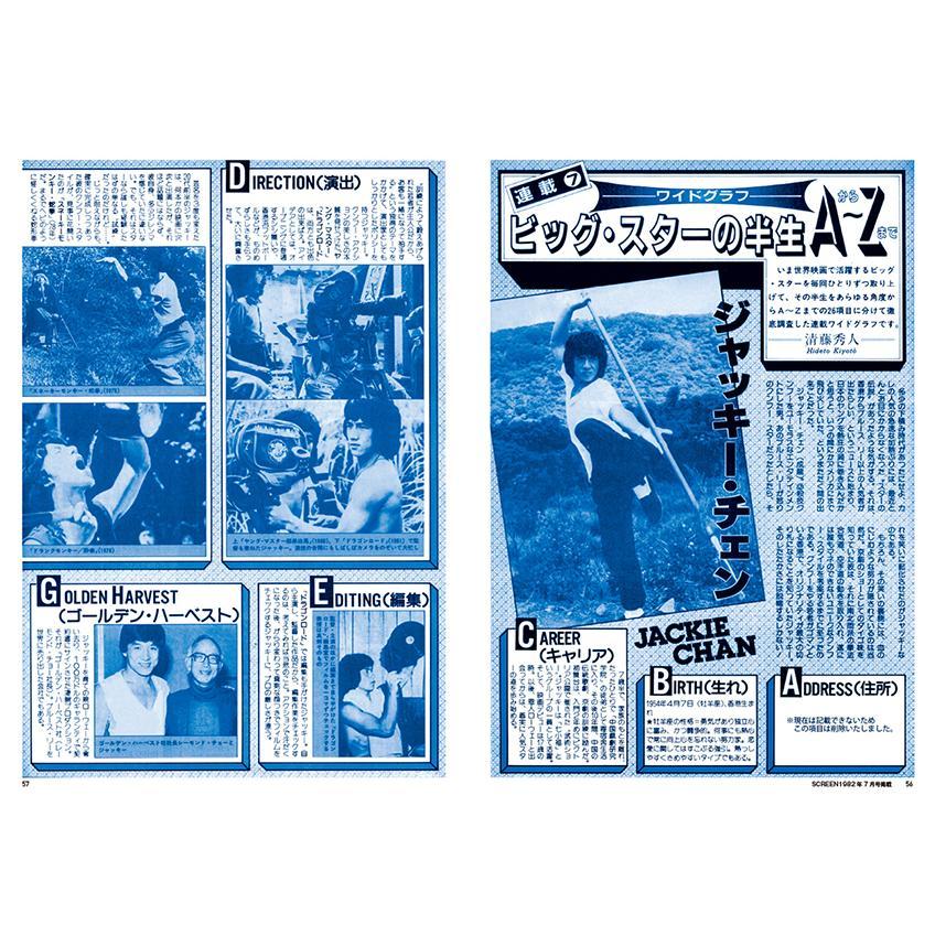 【再入荷】スクリーンアーカイブズ ジャッキー・チェン 復刻号 vol.1|screenstore|04