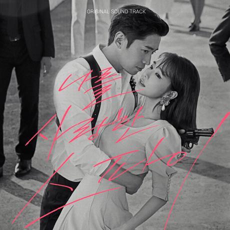 私を愛したスパイ OST (2CD) (MBC TV Drama) (韓国盤) scriptv