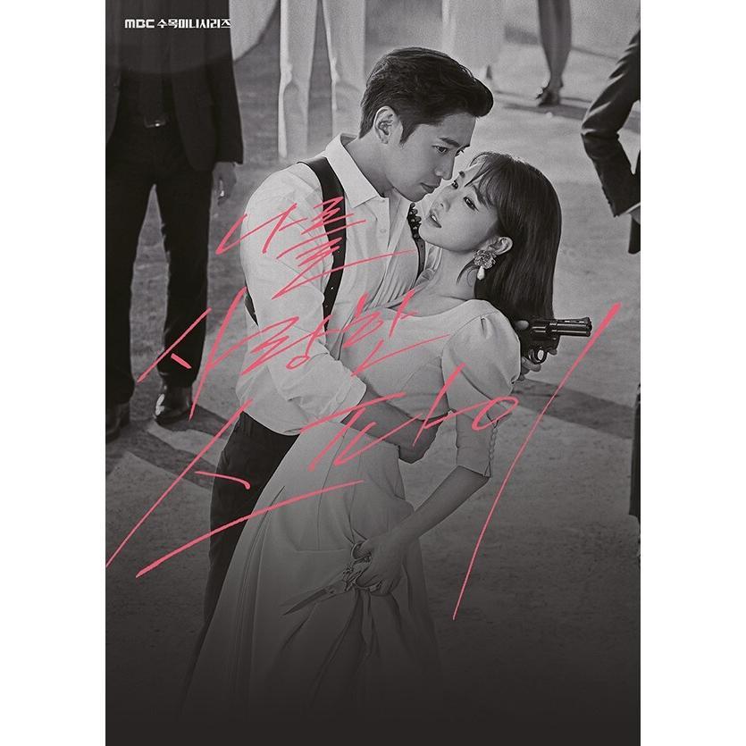 私を愛したスパイ OST (2CD) (MBC TV Drama) (韓国盤) scriptv 02