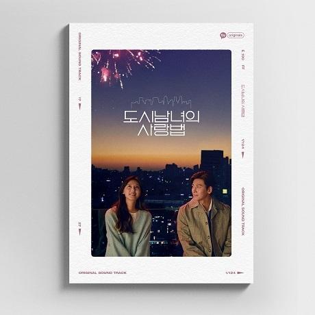 都会の男女の恋愛法 OST CD (韓国盤) scriptv