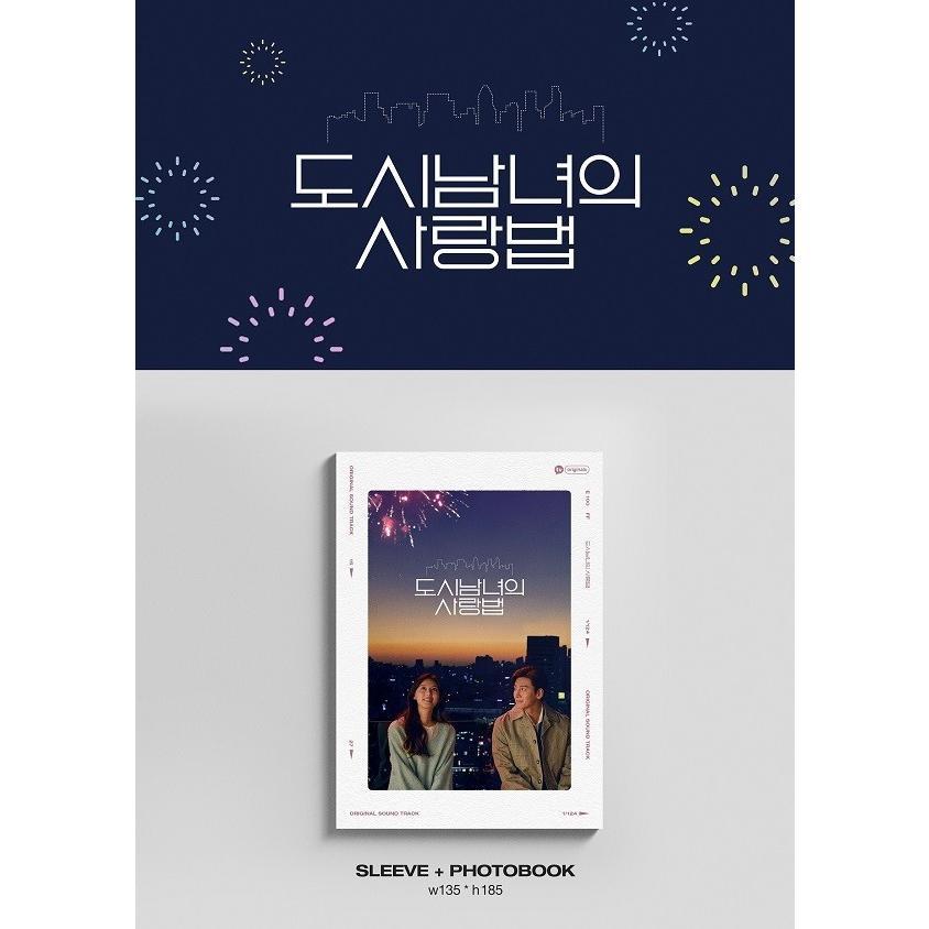 都会の男女の恋愛法 OST CD (韓国盤) scriptv 02