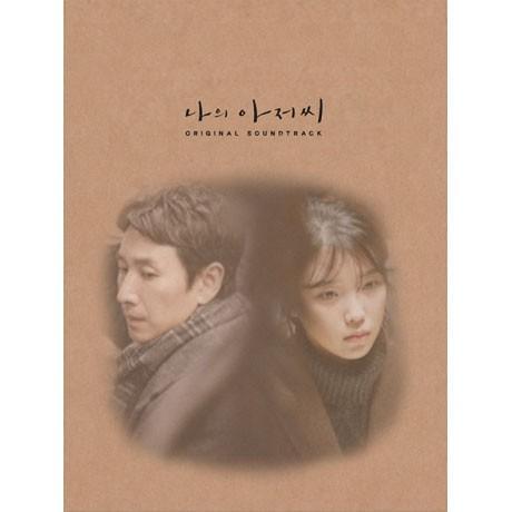 マイ・ディア・ミスター 私のおじさん OST (2CD) (tvN TVドラマ) (韓国盤) scriptv