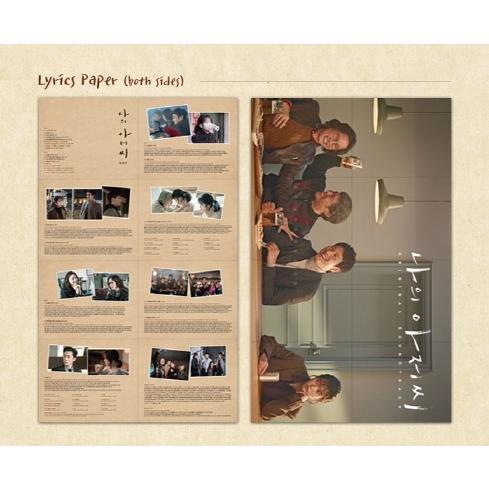 マイ・ディア・ミスター 私のおじさん OST (2CD) (tvN TVドラマ) (韓国盤) scriptv 03