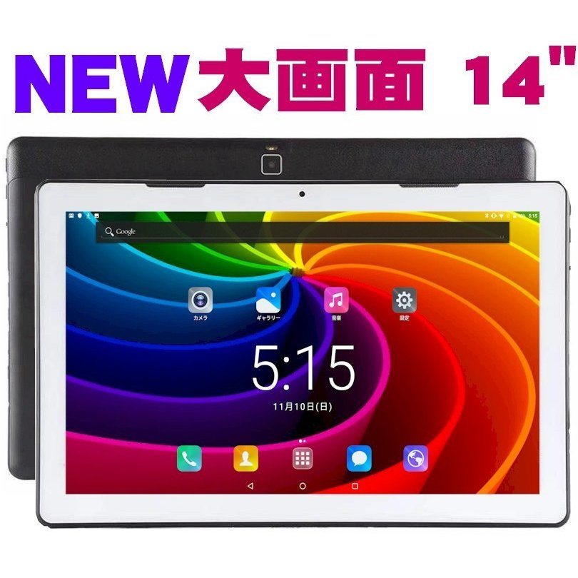 タブレット 14インチ SIMフリー 4G LTE Wi-Fi ファブレット 電話 通話 アンドロイド セルラーモデル 本体 Android ノートパソコン 人気 モニター 端末 GPS PC ふるさと割