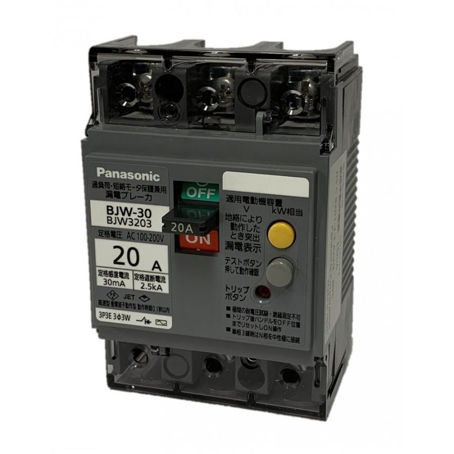 パナソニック Panasonic 漏電ブレーカ BJW型 モータ保護兼用 O.C付 購買 期間限定の激安セール BJW3203