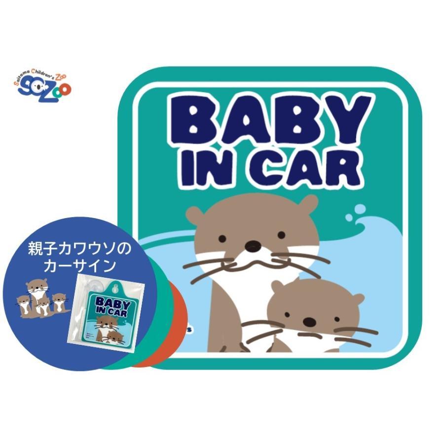 カーサイン BABY IN ゆうパケット対応 CAR コツメカワウソ 新生活 お買い得品