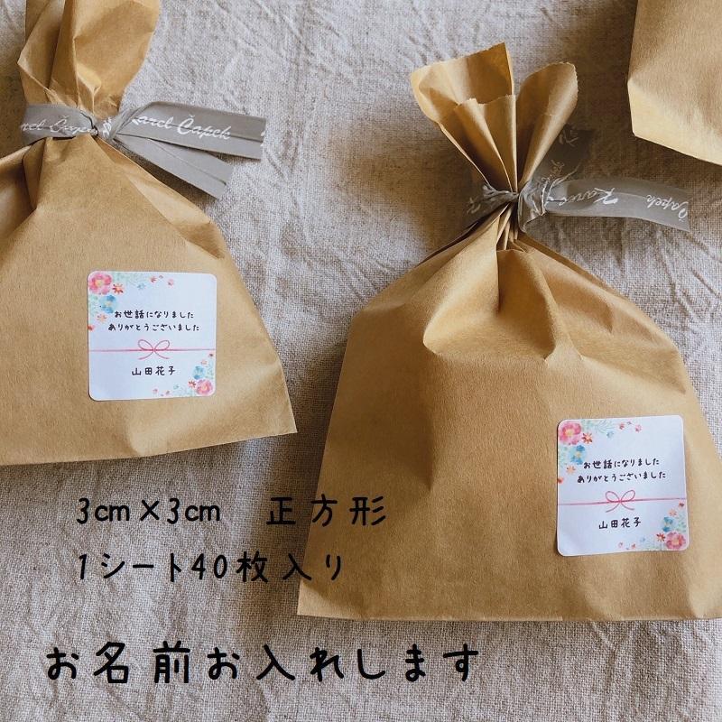 お世話になりましたシール お花 3cm正方形 40枚【名入れ】NO.247|se-label|03