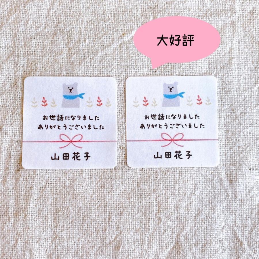 お世話になりましたシール しろくま 3cm正方形 40枚【名入れ】NO.215|se-label