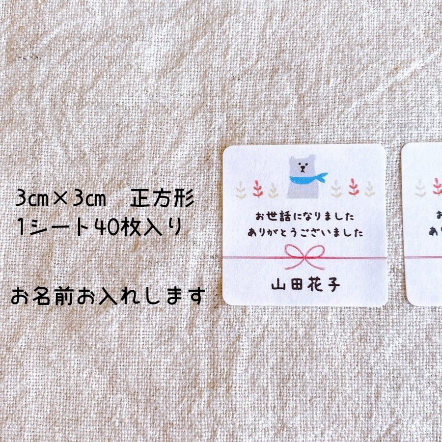 お世話になりましたシール しろくま 3cm正方形 40枚【名入れ】NO.215|se-label|03