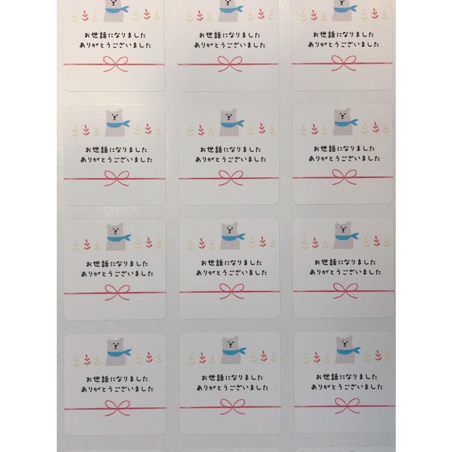 お世話になりましたシール しろくま 3cm正方形 40枚【名入れ】NO.215|se-label|05