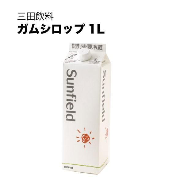 三田飲料 ガムシロップ 紙パック 1000ml セール 限定タイムセール 登場から人気沸騰 1L