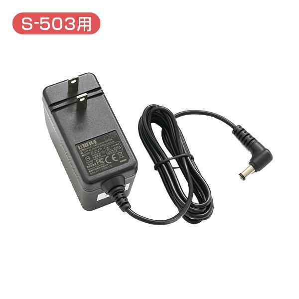 ベビースマイル 電動鼻水吸引器 無料 鼻吸い器 部品 消耗品 メルシーポット S-503用 ACアダプター 上質 メール便不可