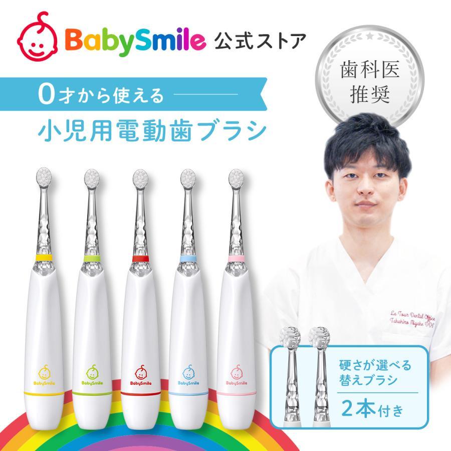 電動歯ブラシ 子供 赤ちゃん 歯ブラシ ベビースマイルレインボー 2020モデル S-204 本体 S-204RB 海外輸入 セット 送料無料 レインボー替えブラシ かため S-204HB ソフト