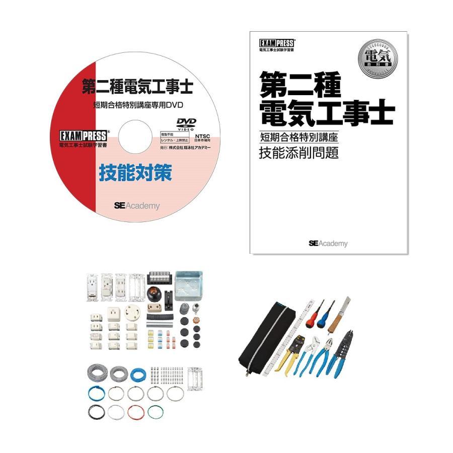 [技能+工具]第二種電気工事士短期合格特別講座 令和3年度 技能(e-ラーニング)コース+工具セット
