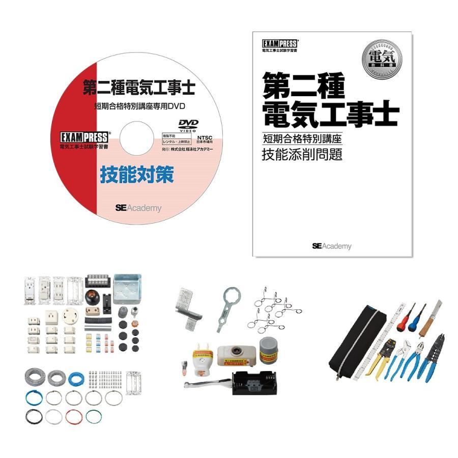 [技能+工具フル]第二種電気工事士短期合格特別講座 令和3年度 技能(DVD)コース+工具フルセット