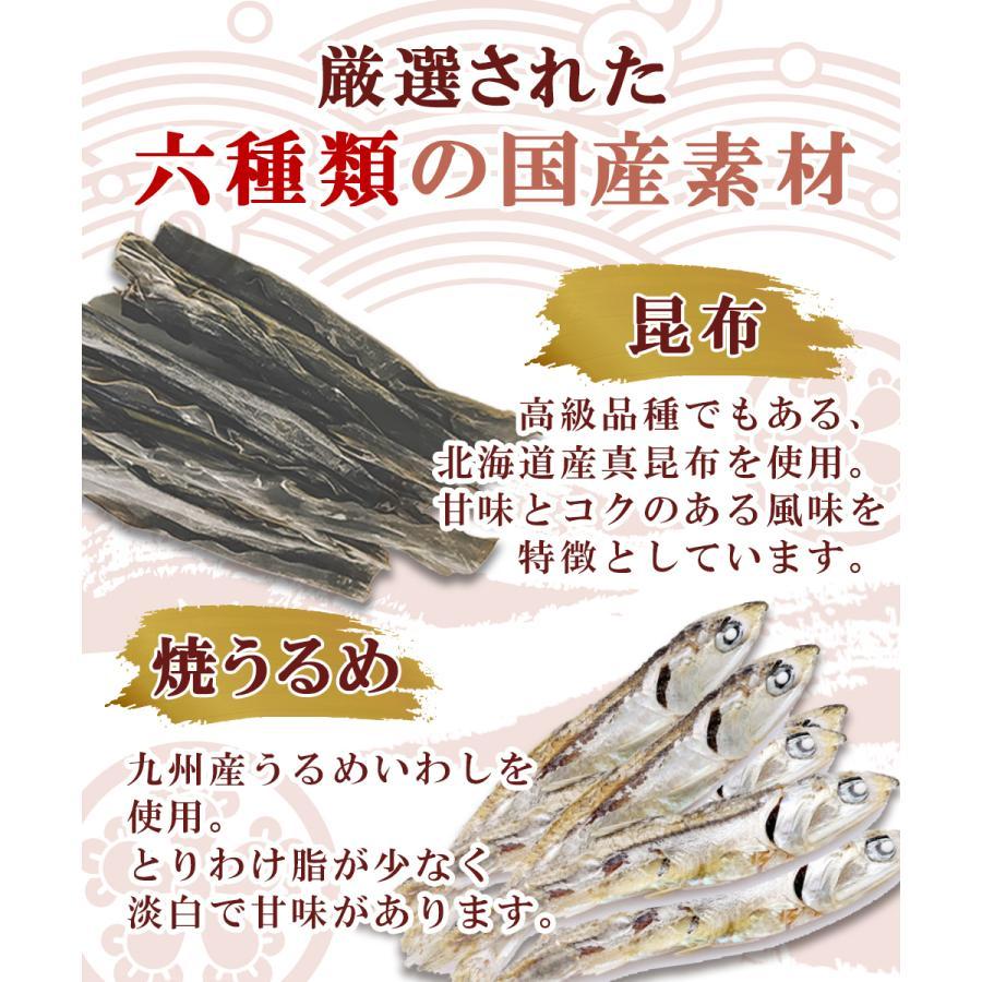 だし パック 粉末 国産 黄金のだし 24包|seafoodhonpo88|04