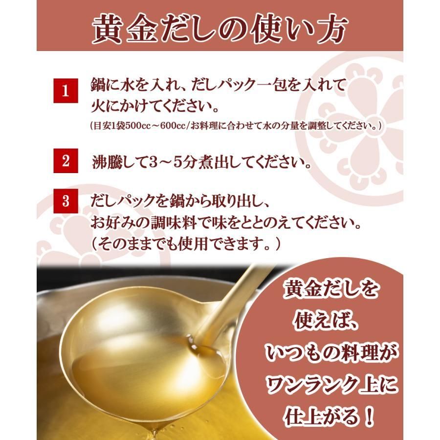 だし パック 粉末 国産 黄金のだし 24包|seafoodhonpo88|07