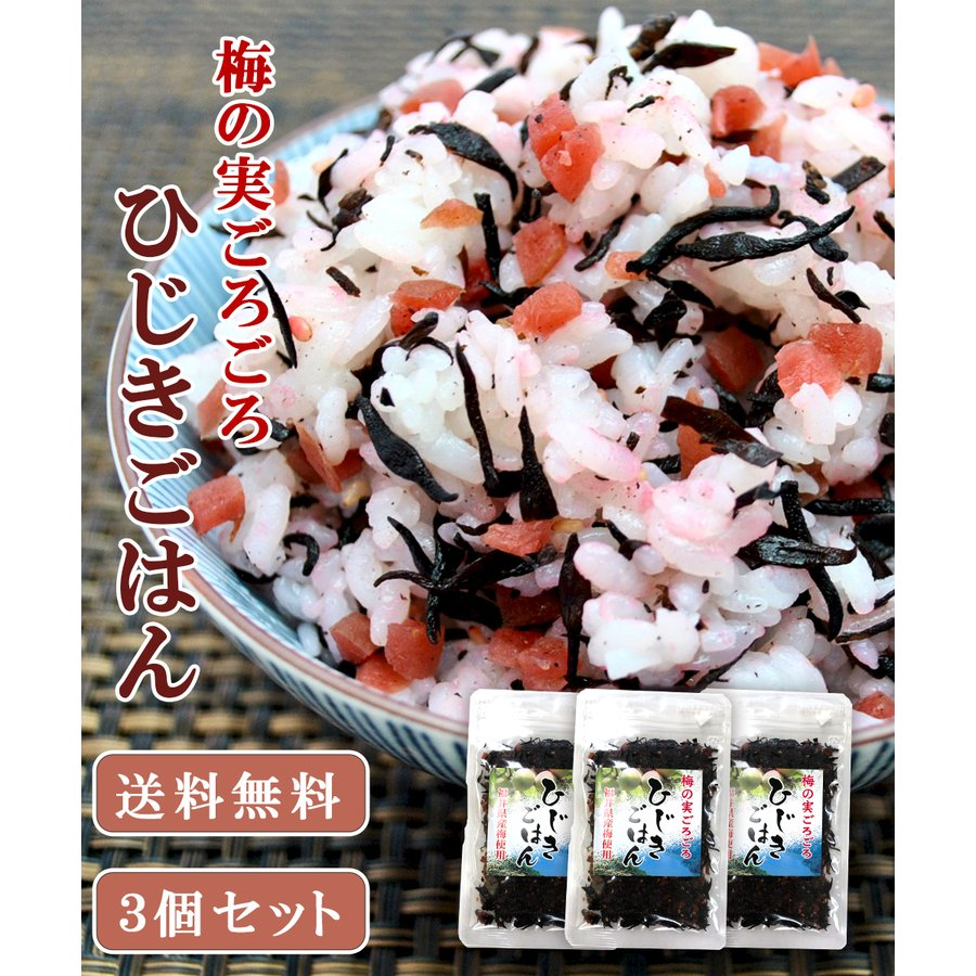 梅 ひじき 3袋 カリカリ梅 ふりかけ seafoodhonpo88 02